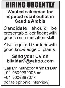 Retail outlet in saudia arabia