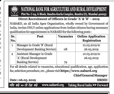 Manager Jobs In National Bank Agriculture and Rural Development